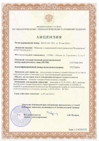 фото лицензия ростехнадзора
